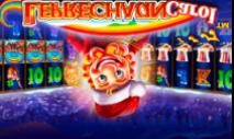Автоматы без депозита украина