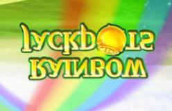 Бездепозитный бонус 2020 украина