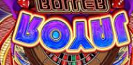 Онлайн казино бонус без депозита